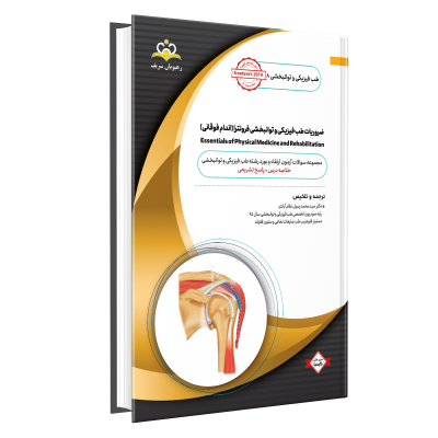 ضروریات طب فیزیکی و توانبخشی فرونترا (اندام فوقانی)