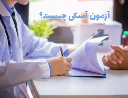 آزمون آسکی پزشکی چیست؟ osce مخفف چیست؟