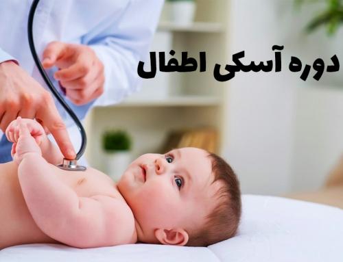آسکی اطفال | دوره آسکی osce رشته اطفال