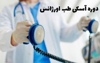 آسکی طب اورژانس
