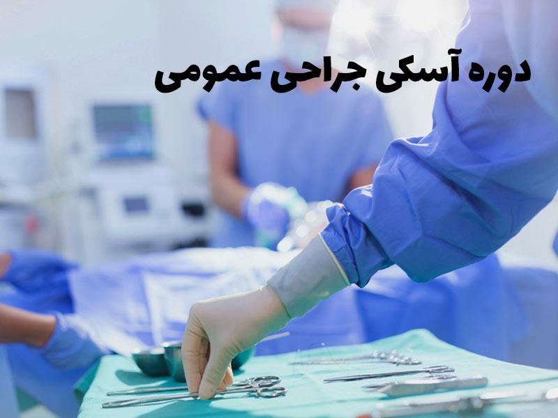 آسکی جراحی عمومی