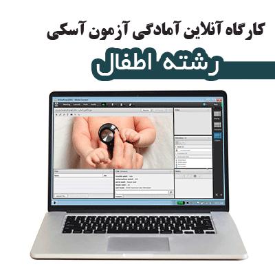 کارگاه آنلاین آمادگی آزمون آسکی رشته اطفال