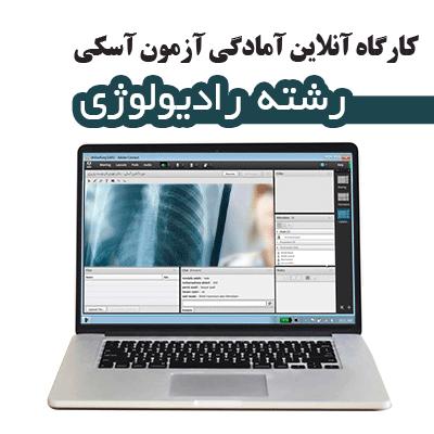کارگاه آنلاین آزمون آسکی رشته رادیولوژی