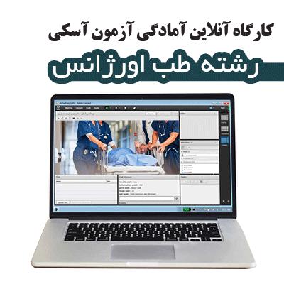 دوره آنلاین آزمون OSCE طب اورژانس