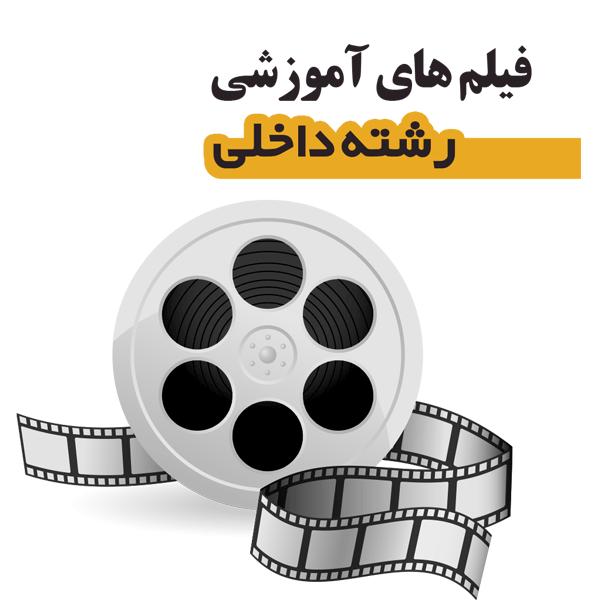 فیلم آموزشی رشته داخلی