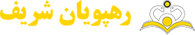 موسسه رهپویان شریف Logo