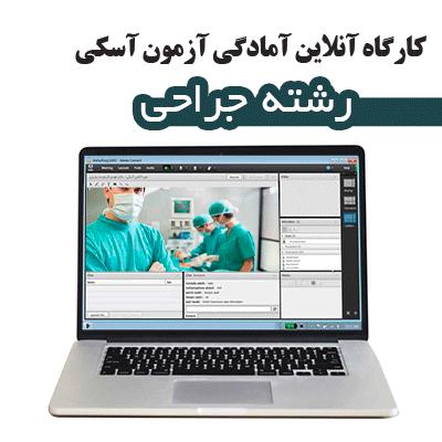 کارگاه آنلاین آمادگی آزمون آسکی رشته جراحی