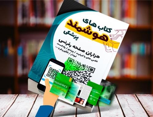 کتاب هوشمند پزشکی | آشنایی با منابع و کتاب هوشمند پزشکی