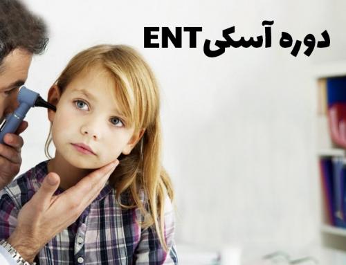 آسکی ENT | آسکی گوش، حلق و بینی | دوره آسکی OSCE رشته ENT گوش، حلق و بینی