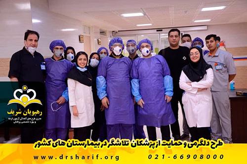 بخش عفونی در بیمارستان شهید صدوقی