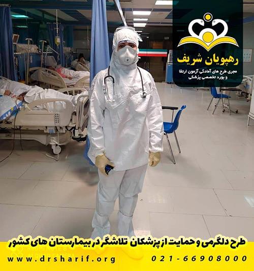 بخش کرونای بیمارستان امام حسین