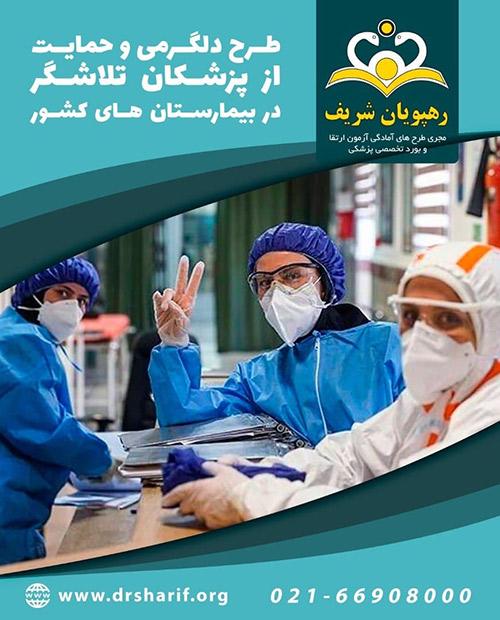 طرح حمایت از پزشکان تلاشگران در بیمارستان ها