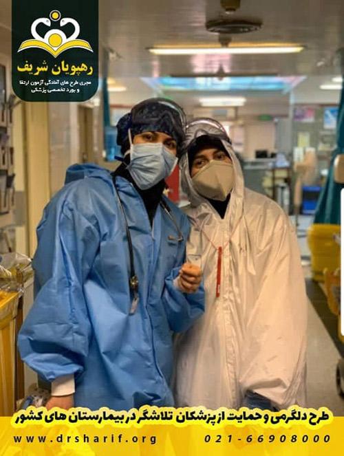 بخش عفونی کرونایی بیمارستان بقیه الله
