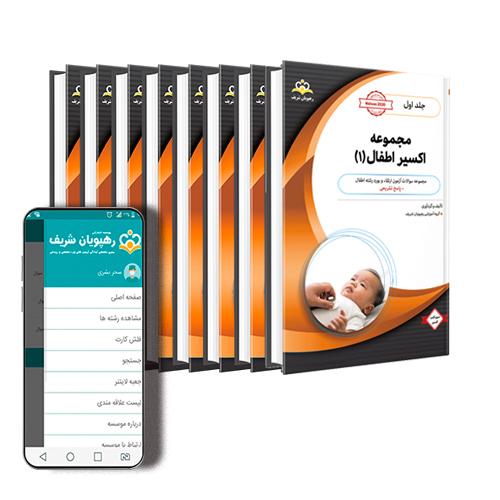 پکیج کامل اکسیر و فلش کارت اطفال