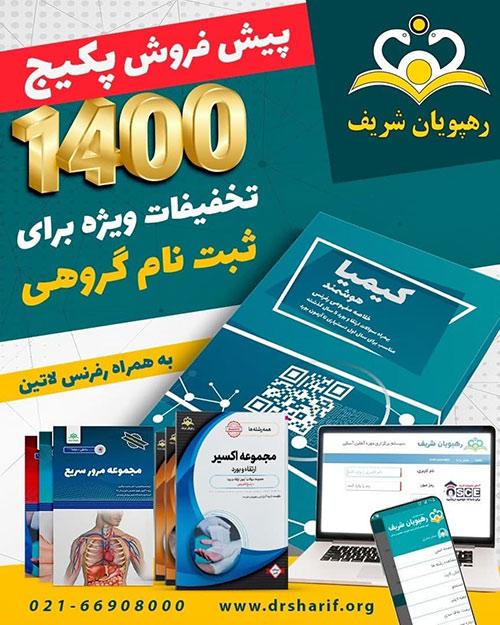 پکیج 1400 آمادگی آزمون پزشکی