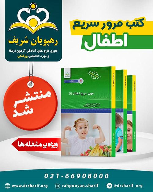 کتاب مرور سریع اطفال