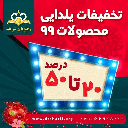 تخفیفات شب یلدای رهپویان شریف