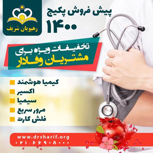پیش فروش پکیج 1400 آمادگی آزمون پزشکی