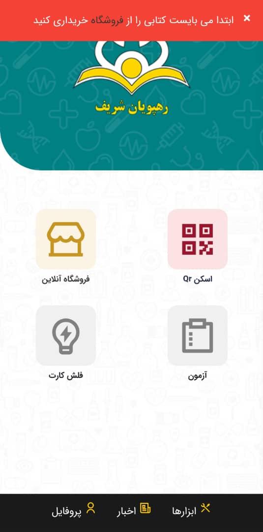 استفاده از محتوای هوشمند QR