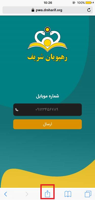 نصب اپلیکیشن رهپویان شریف در سافاری