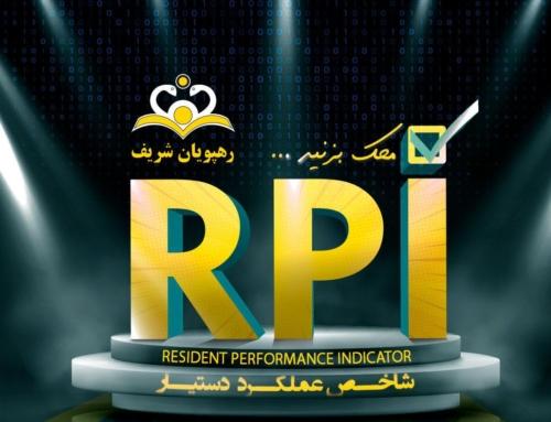 سیستم شاخص عملکرد دستیار (RPI) چیست